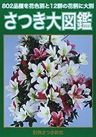 さつき大図鑑―802品種を花色別と12群の花柄に大別 (別冊さつき研究)