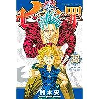 七つの大罪(33) (週刊少年マガジンコミックス)