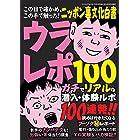 ウラレポ100 (三才ムック vol.737)