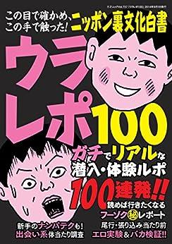 [三才ブックス]のウラレポ100 (三才ムック vol.737)