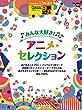 STAGEA ポピュラー (9~8級)Vol.55 みんな大好き! アニメ・セレクション