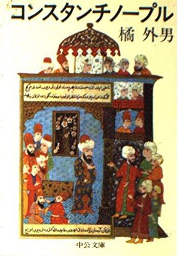 コンスタンチノープル (中公文庫)の詳細を見る