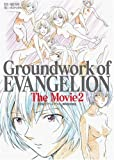 新世紀エヴァンゲリオン劇場版原画集(下) Groundwork of EVANGELION The Movie 2 (ガ…