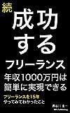 続・成功するフリーランス - 年収1000万円は簡単に実現できる: フリーランスを15年やってみてわかったこと (MP Publishing)
