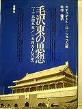 毛沢東の思想―~一九四九年/一九四九~七六年