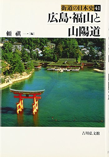 広島・福山と山陽道 (街道の日本史)