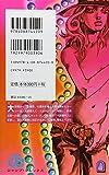 STEEL BALL RUN vol.13—ジョジョの奇妙な冒険Part7 (13) (ジャンプコミックス)