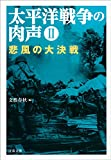 太平洋戦争の肉声II 悲風の大決戦 (文春文庫)