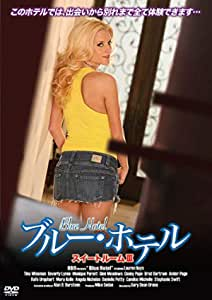 ブルー・ホテル / スイートルームIII [DVD]