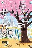 春山町サーバンツ 1巻<春山町サーバンツ> (ビームコミックス)