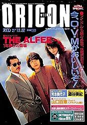 オリコン・ウィークリー 1990年10月22日号 通巻573号