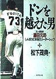 ドンを越えた男―「巨人軍監督」藤田元司・しんぼうに辛抱のリーダーシップ