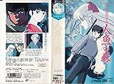 人魚の森 [VHS]