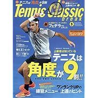 テニスクラシックBreak 2017年 05 月号 [雑誌]