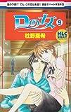 Dの女 9 (白泉社レディースコミックス)