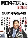 岡田斗司夫ゼミ#258「2001年宇宙の旅」を100倍楽しむ冷戦と4人の大統領秘話〜スターゲートはゴシック大聖堂のステンドグラスである説
