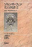 ゾルンホーフェン化石図譜〈1〉植物・無脊椎動物ほか 画像
