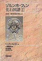 ゾルンホーフェン化石図譜〈1〉植物・無脊椎動物ほか