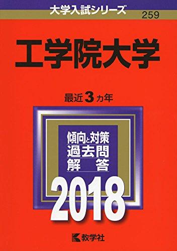 工学院大学 (2018年版大学入試シリーズ)