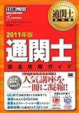 通関士教科書 通関士完全攻略ガイド2011年版