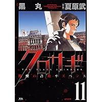 クロサギ(11) (ヤングサンデーコミックス)
