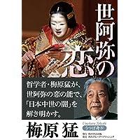 うつぼ舟IV 世阿弥の恋 (角川学芸出版単行本)