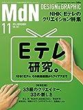 月刊MdN 2014年 11月号(特集:Eテレ研究。―NHK Eテレ、そのクリエイティブの裏側―)[雑誌]