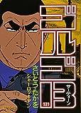 ゴルゴ13 (131) シャーロッキアン (SPコミックス)