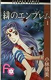 緋のエンブレム 1 (フラワーコミックス)