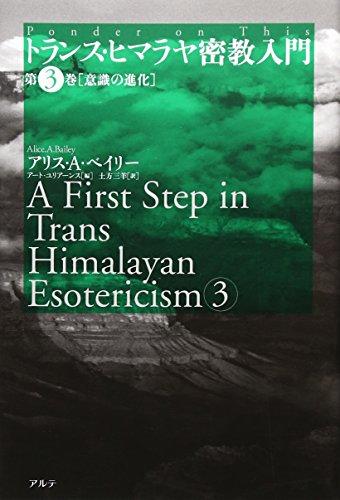 トランス・ヒマラヤ密教入門〈第3巻〉意識の進化