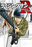 ライジングサンR : 2 (アクションコミックス)