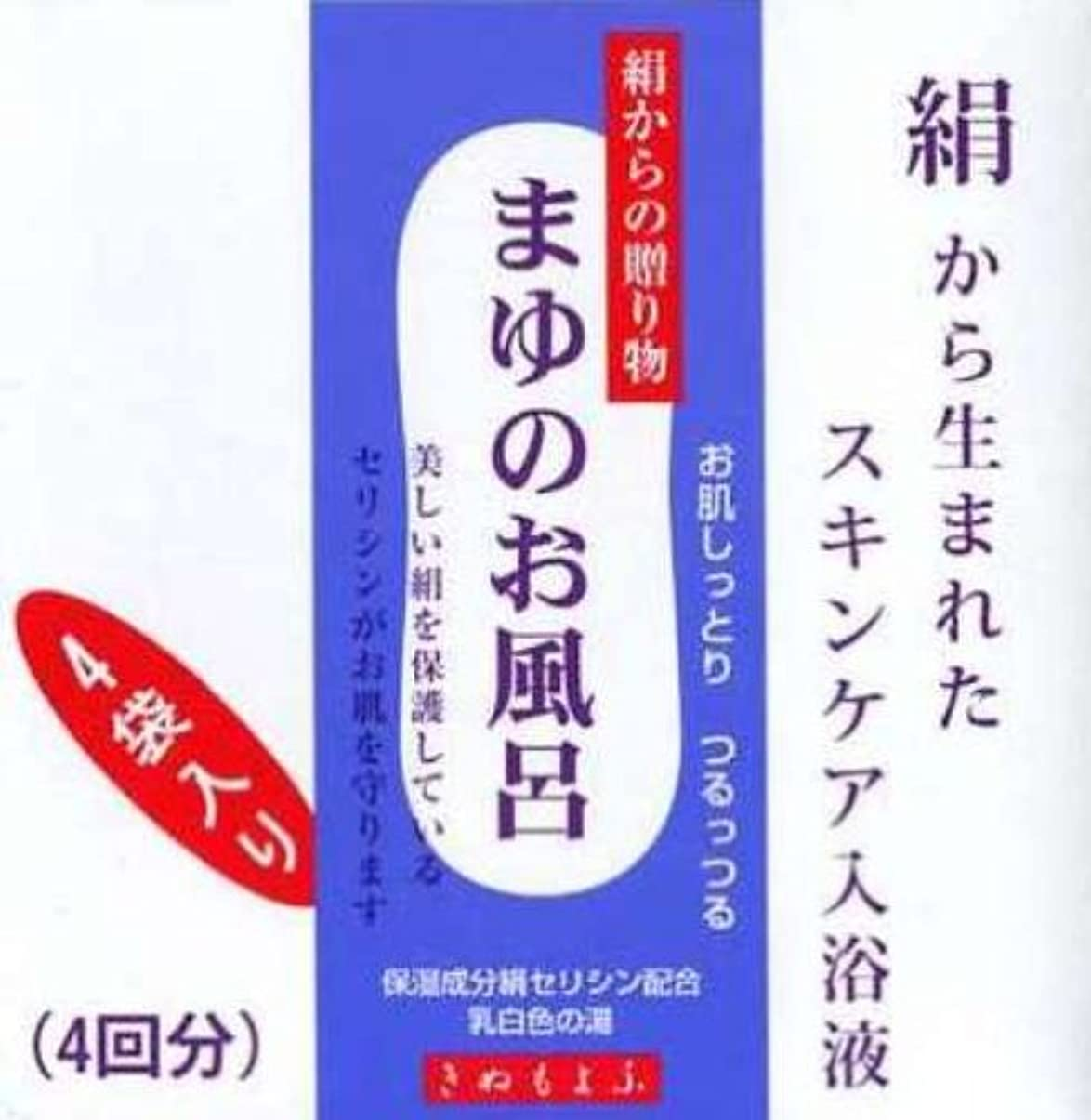 コーヒー強風フラスコまゆシリーズ きぬもよふ まゆのお風呂 25ml(1回分×4袋)