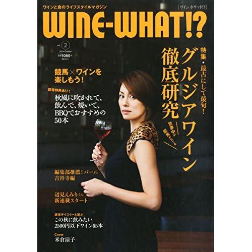 WINE-WHAT! ? (ワイン ホワット! ?) 2014年 秋号 [雑誌] (ワインと食のライフスタイルマガジン)