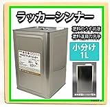 【洗浄用シンナー 1L】 塗料の洗浄/道具の洗浄/うすめ液
