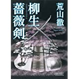 柳生薔薇剣 (朝日文庫)