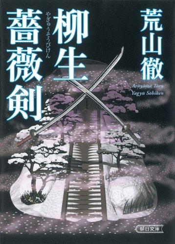 柳生薔薇剣 (朝日文庫)の詳細を見る