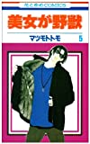 美女が野獣 第5巻 (花とゆめCOMICS)