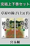 草原の椅子 完結上下巻セット【電子版限定】 画像