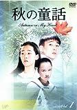秋の童話 オータム・イン・マイ・ハート 全6巻セット [レンタル落ち] [DVD]