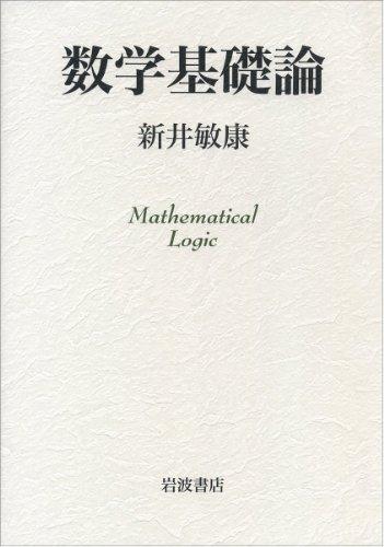 数学基礎論の詳細を見る