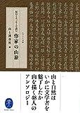 『作家の山旅』〜文人の山エッセイ