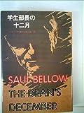 学生部長の十二月 (1983年) (Hayakawa novels)