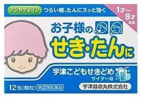 【指定第2類医薬品】宇津こどもせきどめ 12包