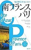 南フランス・パリ〈'08‐'09〉 (新個人旅行)