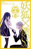妖狐×僕SS 11巻 (デジタル版ガンガンコミックスJOKER)