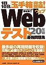 1日10分 「玉手箱」完全突破 Webテスト 最強問題集 039 20年版