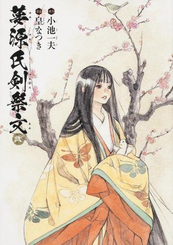夢源氏剣祭文 2 (単行本コミックス)の詳細を見る
