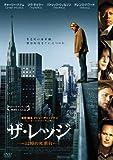 ザ・レッジ-12時の死刑台-[DVD]