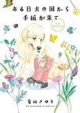 ある日 犬の国から手紙が来て ベストセレクション (ちゃおコミックス)