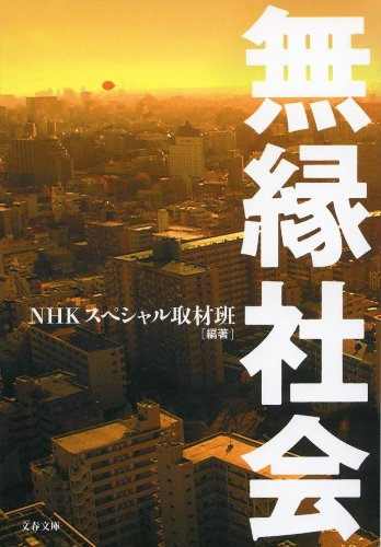 無縁社会  / NHKスペシャル取材班